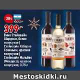 Скидка: Вино Стейквайн Шардоне, белое полусухое   Стейквайн Каберне Совиньон, красное полусухое   Стейквайн Мальбек (Мендоса), красное полусухое
