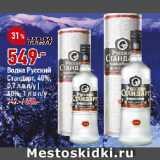 Скидка: Водка Русский Стандарт, 40%