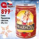Скидка: Пиво Пражечка светлое, 4%