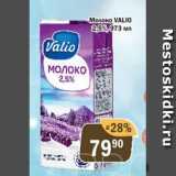 Скидка: Молоко Valio 2.5%