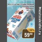 Перекрёсток Экспресс Акции - Мороженое Настоящий Пломбир Русский Холод 15%