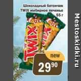 Перекрёсток Экспресс Акции - Шоколадный батончик TWIX