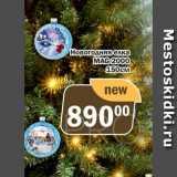 Перекрёсток Экспресс Акции - Новогодняя елка MAG 2000 150см