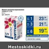 Скидка: Молоко ультрапастеризованное PARMALAT 3,5%