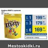 Метро Акции - Конфеты M&M'S с арахисом
