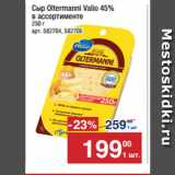 Скидка: Сыр Oltermanni Valio 45%