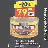 """Скидка: Печень трески """"по-Мурмански"""""""