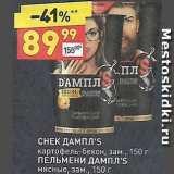 Снек/педбмени Дамплс, Вес: 150 г