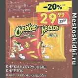Скидка: Снеки кукурузные Cheetos