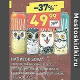 Напиток Sova, Объем: 0.5 л