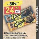 Батончик Good mix, Вес: 33 г