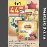 Чай Lipton, Количество: 1 шт