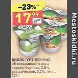 Биойогурт Bio-Max, Вес: 125 г