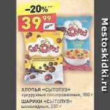 Магазин:Дикси,Скидка:Хлопья кукурузные/шарики «Сытопуз»