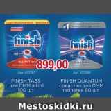 Метро Акции - FINISH TABS для ПММ all in1 100 шт/FINISH QUANTUM средство для ПММ таблетки 80 шт