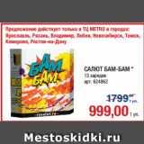 Метро Акции - САЛЮТ БАМ-БАМ 13 зарядов