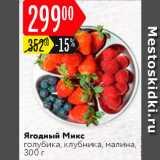 Голубика/клубника/малина , Вес: 300 г