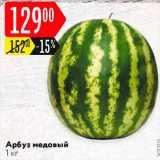 Арбуз медовый, Вес: 1 кг