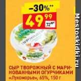 Магазин:Дикси,Скидка:Сыр творожный «Лукоморье»