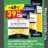 Скидка: Макаронные изделияGallina Blanca