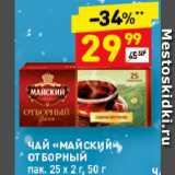 Магазин:Дикси,Скидка:Чай «Майский»