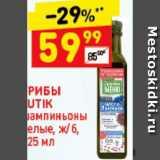Магазин:Дикси,Скидка:Масло оливковое Filippo Berio