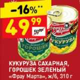Магазин:Дикси,Скидка:Кукуруза/горошек «Фрау Марта»