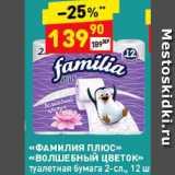"""Туалетная бумага """"Фамилия"""", Количество: 1 шт"""