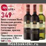 Скидка: Вино Rtveli