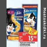 Магазин:Перекрёсток,Скидка:Корм для кошек FELIX