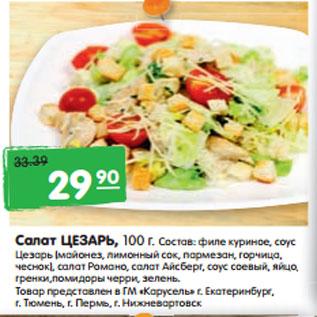 Салат цезарь приготовления соуса