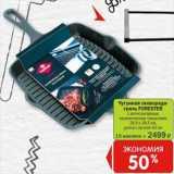 Скидка: Чугунная сковорода-гриль Форестер