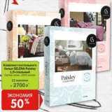 Скидка: Комплект постельного белья Selena Parsley 1,5-спальный