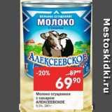 Скидка: Молоко сгущенное с сахаром Алексеевское