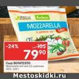 Скидка: Сыр Бонфесто моцарелла