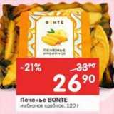 Скидка: Печенье Bonte
