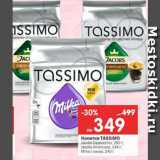 Скидка: Напитки Tassimo