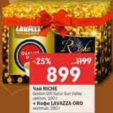 Скидка: Чай Riche+кофе Lavazza oro