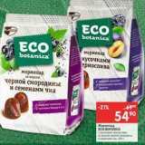 Скидка: Мармелад Эко-ботаника