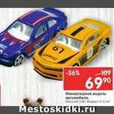 Магазин:Перекрёсток,Скидка:Миниатюрная модель автомобиля