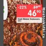 Перекрёсток Акции - Хлеб Живое зернышко