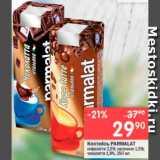 Магазин:Перекрёсток,Скидка:Кофелатте/капучино/чоколатта Parmalat