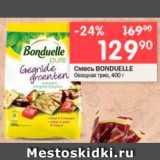 Скидка: Смесь овощная Bonduelle