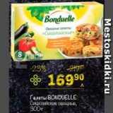 Скидка: Галеты Bonduelle
