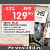 Скидка: Плов/ризотто/паста по-итальянский Yelli