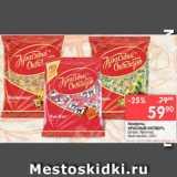 Скидка: конфеты Цитрон/Ласточка/Кис-Кис