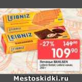 Скидка: Печенье Leibniz