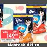 Скидка: Корм для кошке Felix