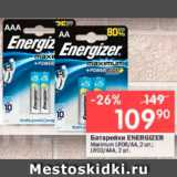 Магазин:Перекрёсток,Скидка:Батарейки Energizer