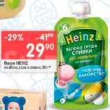 ПЮРЕ Heinz, Вес: 90 г